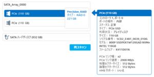Alienware Area-51m RAID構成