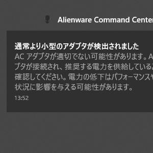 Alienware Area-51m 電源アラート