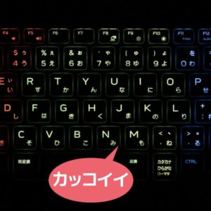 ALIENWARE M17 バックライト