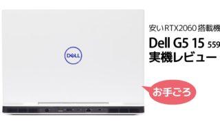 デル Dell G5 15 5590 (2019年モデル) レビュー:安いRTX2060搭載ゲーミングノートPC