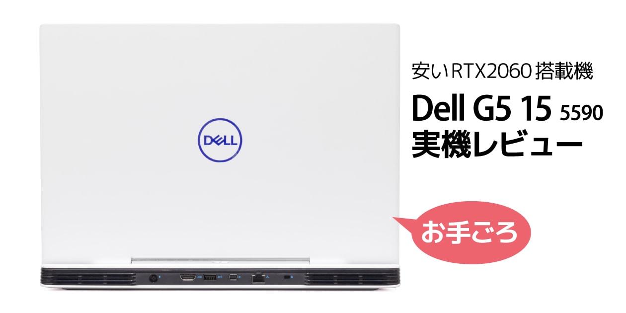 デル Dell G5 15 5590 レビュー