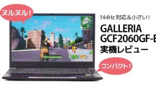 ドスパラ GALLERIA GCF2060GF-E レビュー:144Hz対応でコンパクトなゲーミングノートPC