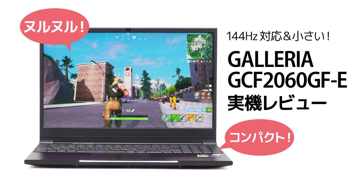 ドスパラ GALLERIA GCF2060-E レビュー