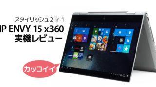 HP ENVY 15 x360 レビュー:最小&最薄クラスの高品質15インチ2-in-1