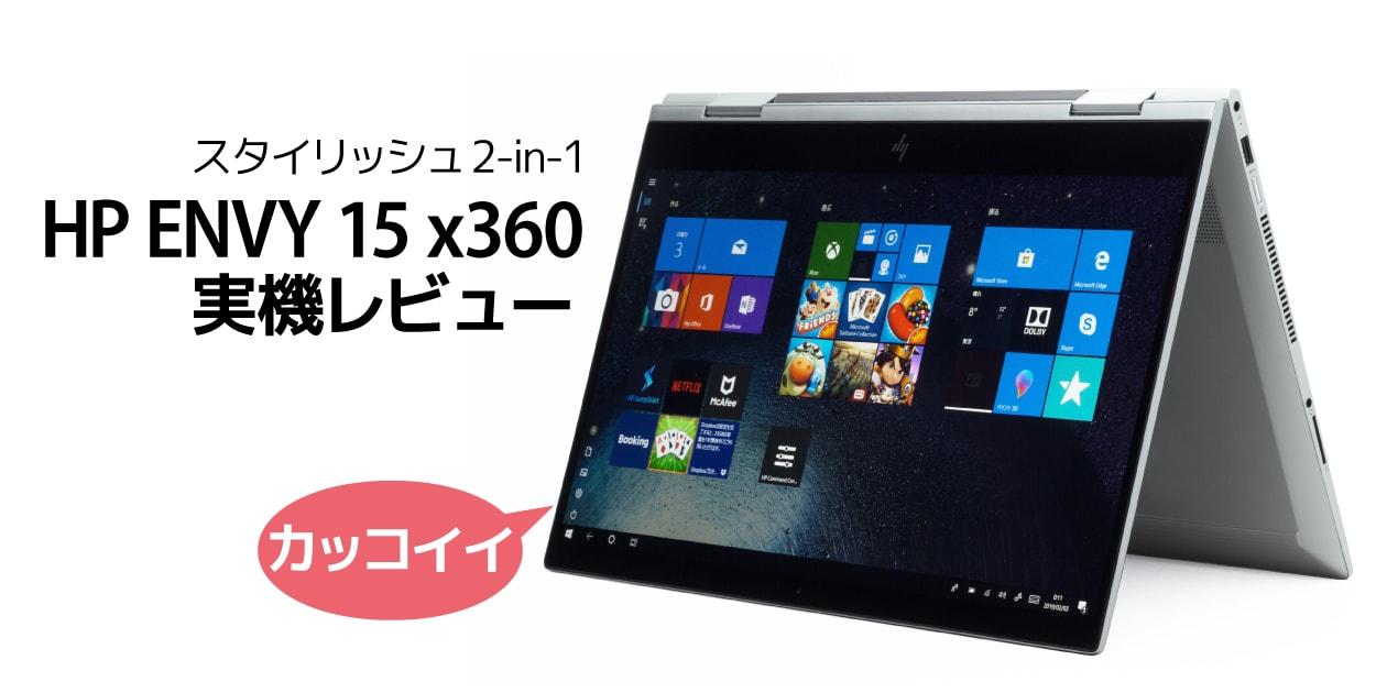 HP ENVY 15 x360 レビュー