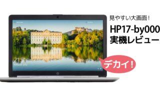 HP 17-by0000 レビュー: 17インチで見やすい大画面ノートPC