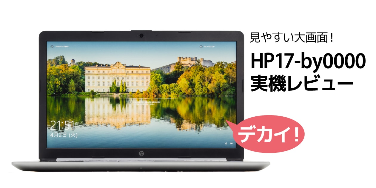 HP 17-by0000 レビュー