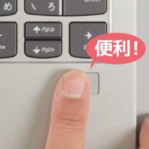 Ideapad S530 指紋センサー