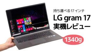 LG gram 17 (17Z990) レビュー:重さ1.3kg! 驚きのモバイル17インチノートPC
