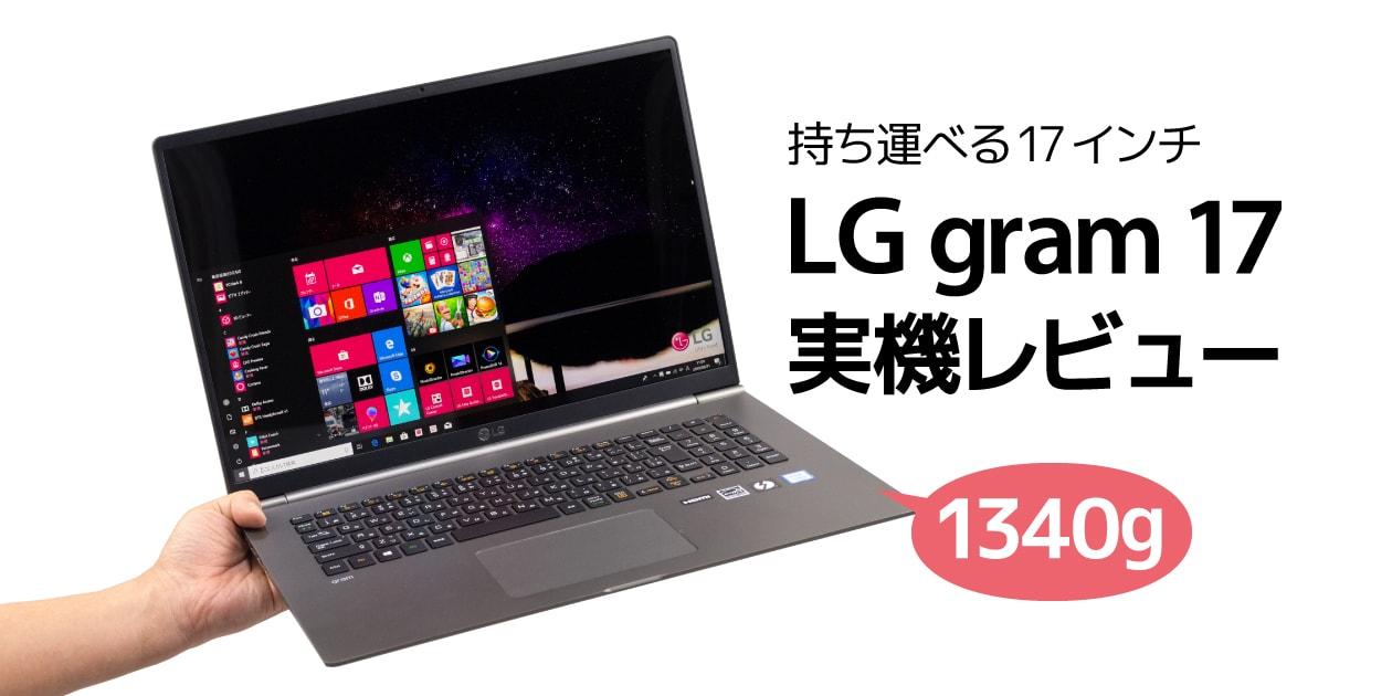 LG gram 17 (17Z990) レビュー