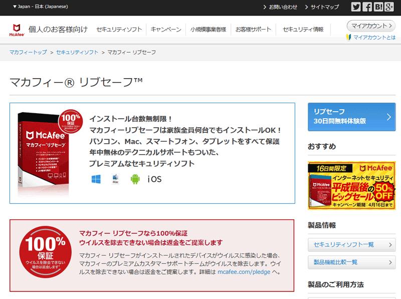 マカフィー リブセーフ 商品紹介 / 購入ページ