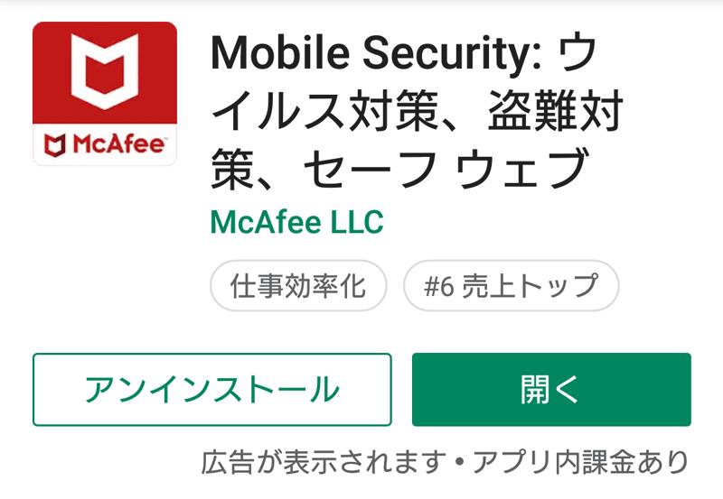 マカフィーリブセーフ アプリの起動