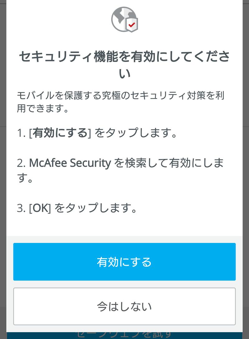 マカフィー リブセーフ アプリ 有効にする