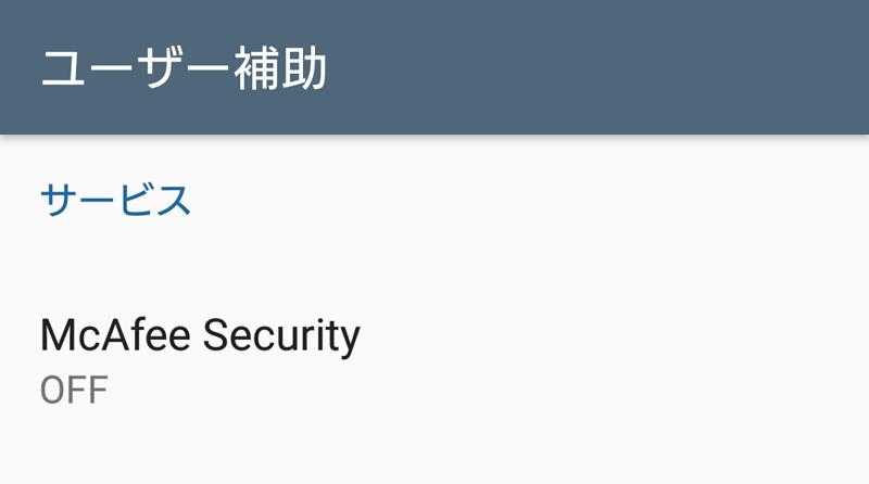 マカフィー リブセーフ アプリ 設定
