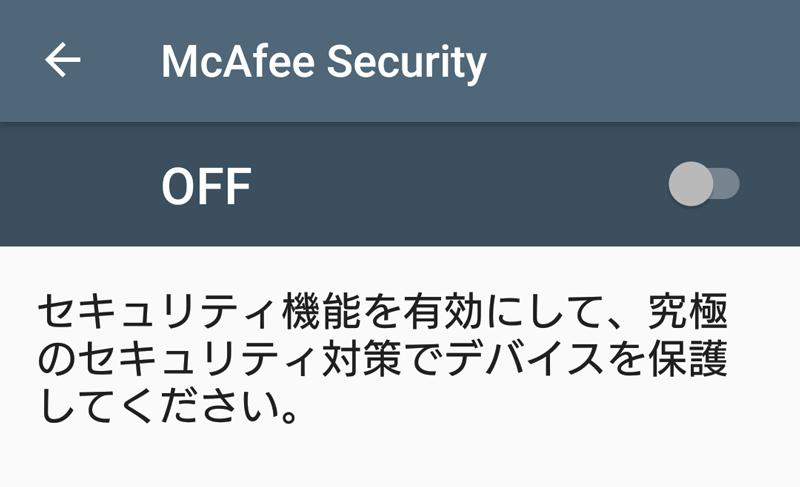 マカフィー リブセーフ アプリ スイッチの操作