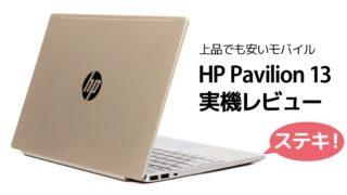 HP Pavilion 13-an0000 レビュー:見た目がいいのにリーズナブルなモバイルノートPC