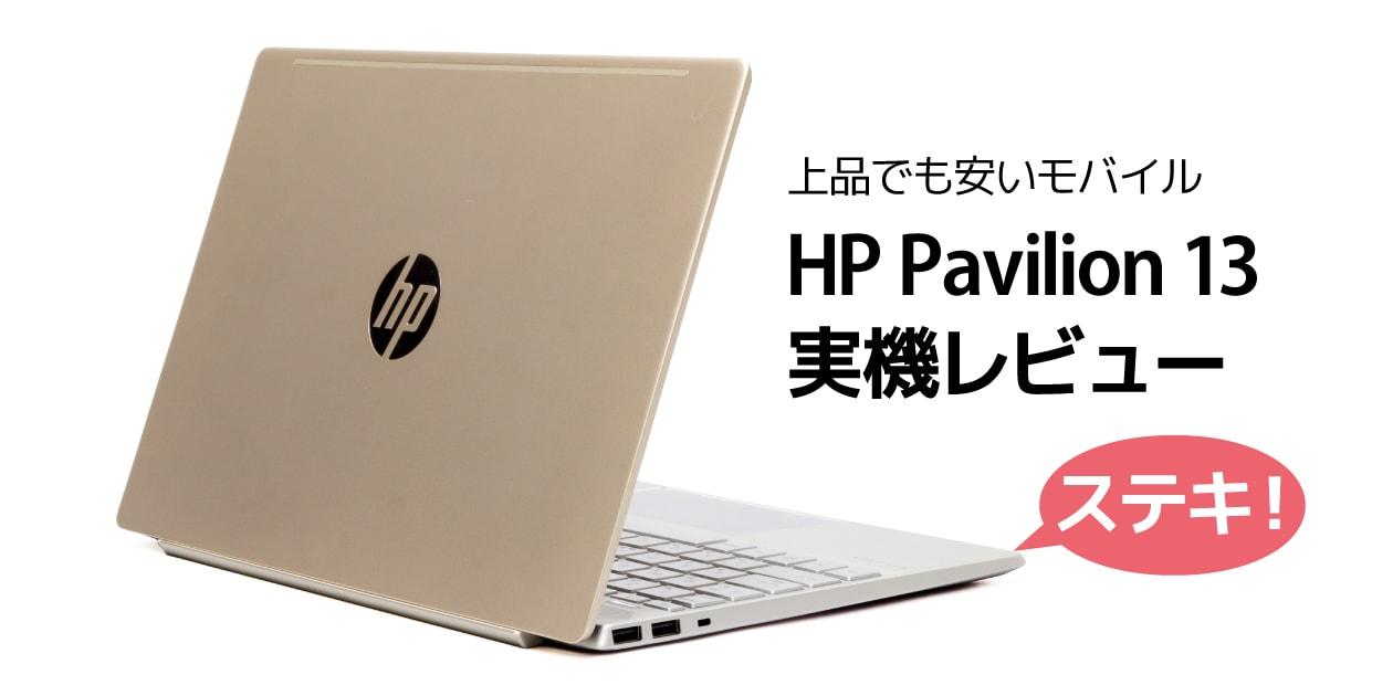HP Pavilion 13-an0000 レビュー