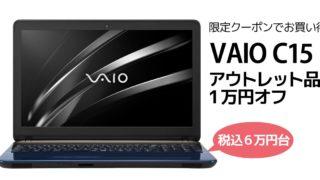 VAIO C15 アウトレット品セール中! 1万円オフクーポンでさらにお得