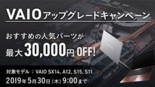 VAIOアップグレード料金が最大3万円オフ!Core i7や16GBメモリーがお得【5/30まで】