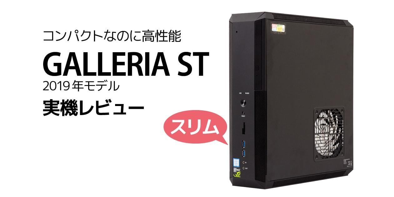 GALLERIA ST 2019年モデル レビュー