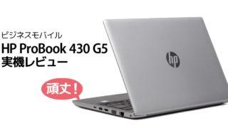 HP ProBook 430 G5 レビュー:頑丈ながらも安い13インチビジネスモバイル