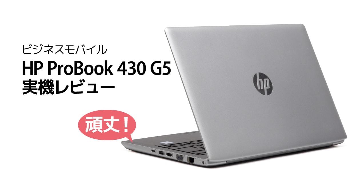 HP ProBook 430 G5 レビュー