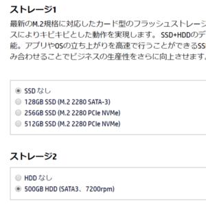 HP ProBook 430 G5 ストレージ構成