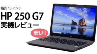 HP 250 G7 Notebook PC レビュー:コスパに優れるビジネススタンダードノートPC