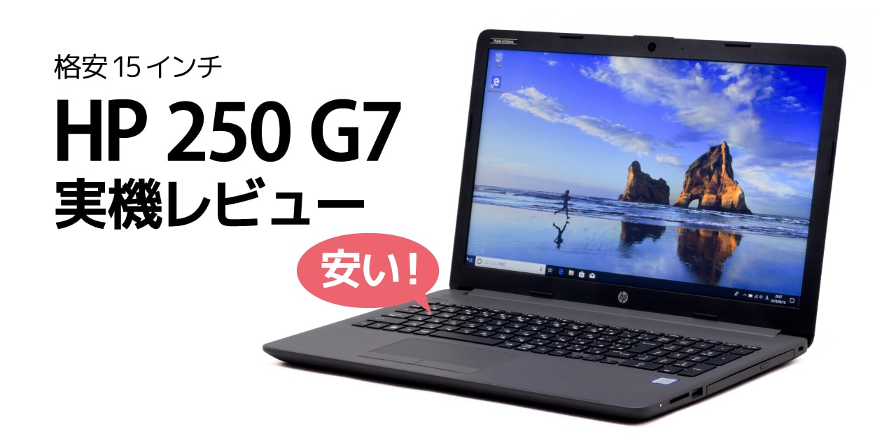 HP 250 G7 Notebook PC レビュー