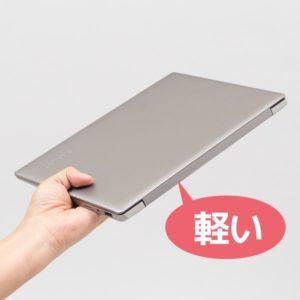 Ideapad S130 (11) 軽さ
