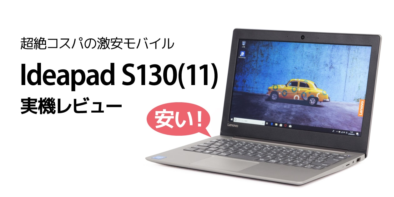 レノボ Ideapad S130 レビュー