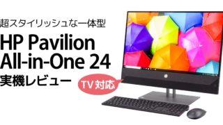 HP Pavilion All-in-One 24 レビュー:スタイリッシュで高コスパなTV対応一体型PC