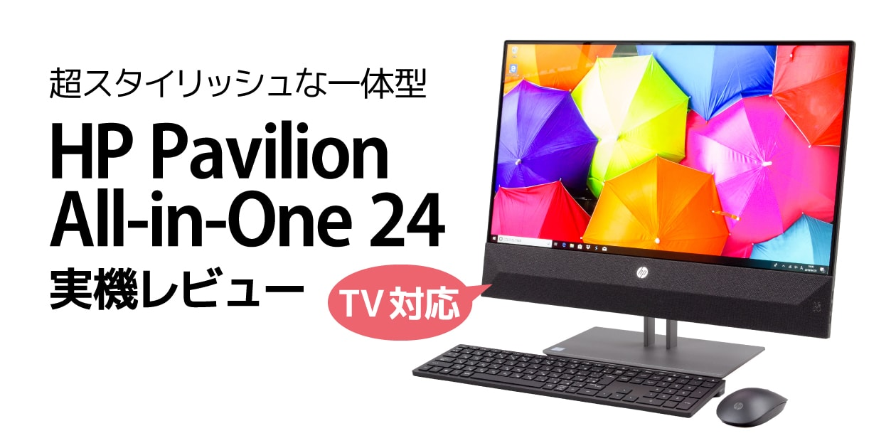 HP Pavilion All-in-One 24 レビュー