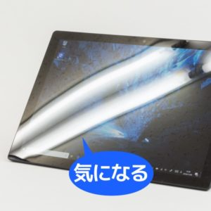 Surface Pro 6 映り込み