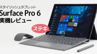 Surface Pro 6 レビュー:圧倒的な存在感と高い性能がスゴイ!