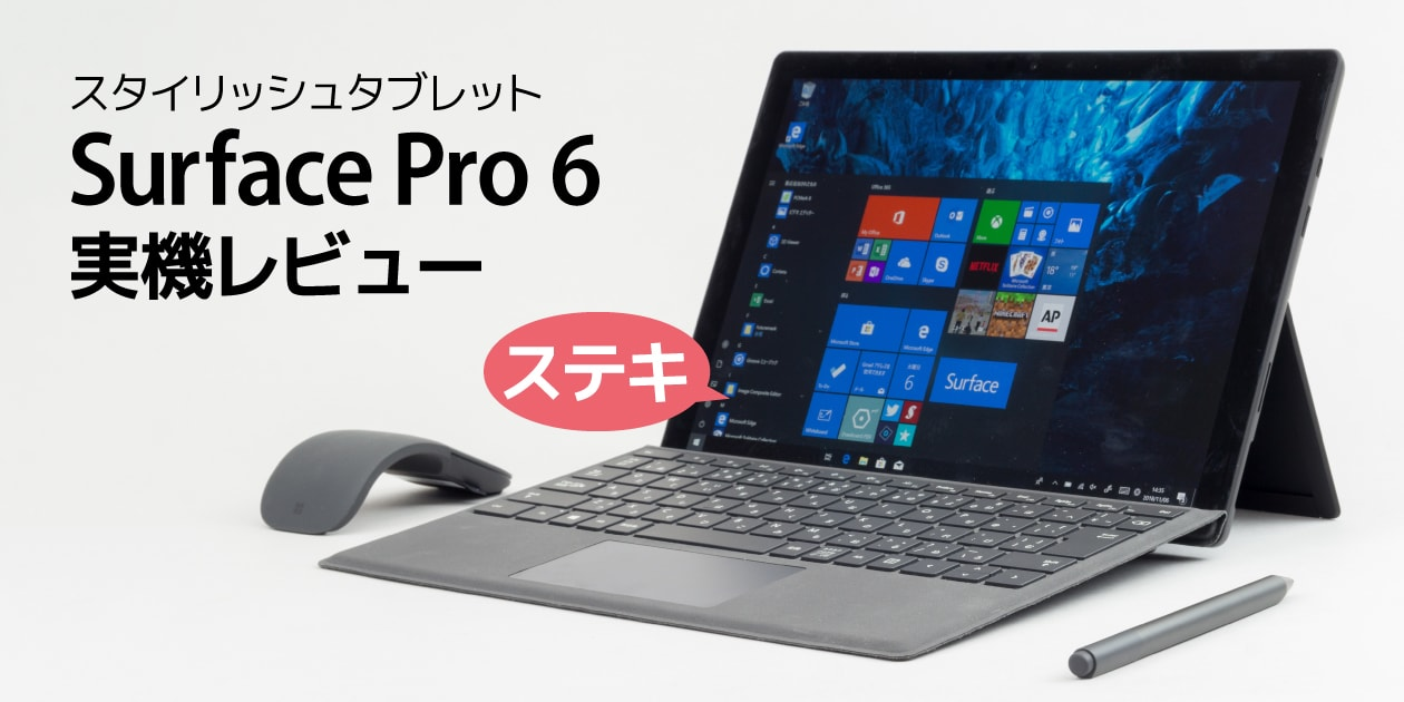 Surface Pro 6 レビュー