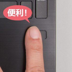VAIO S15 指紋センサー