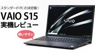 VAIO S15 (2019年モデル) レビュー:デザインと使い勝手に優れる15インチノートPCの決定版!
