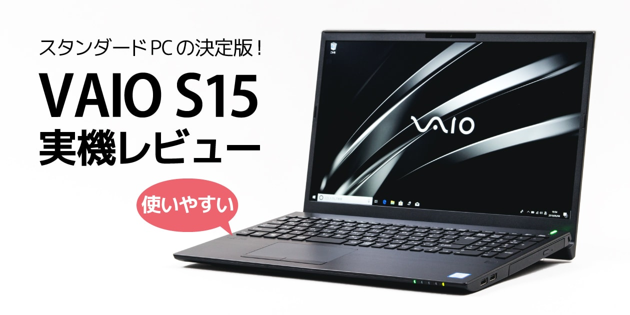VAIO S15 レビュー