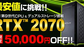 RTX2070搭載ゲーミングPCが5万円引き! マウスが期間限定の特別セールを実施中