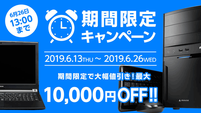 マウス Core i7搭載高性能ノートPCが最大1万円引き!
