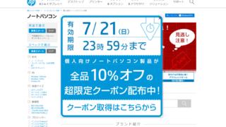 HPの全品10%オフクーポンでノートPCが超激安!【7/21まで】