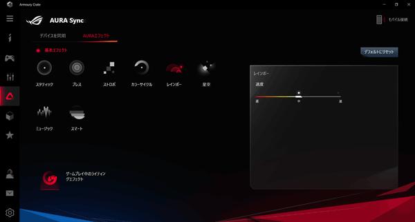 ROG Strix G G531GT 付属ソフト