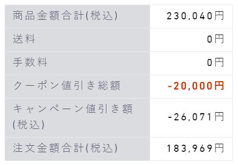 値引き後の値段