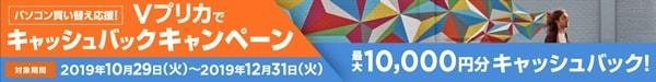 レノボ1万円キャッシュバックキャンペーン
