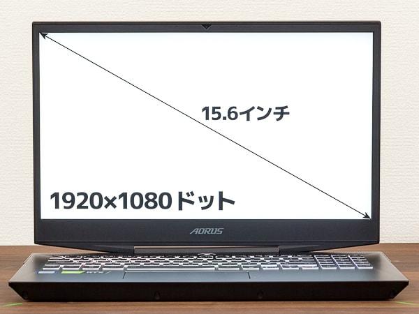 AORUS 15 液晶ディスプレイ