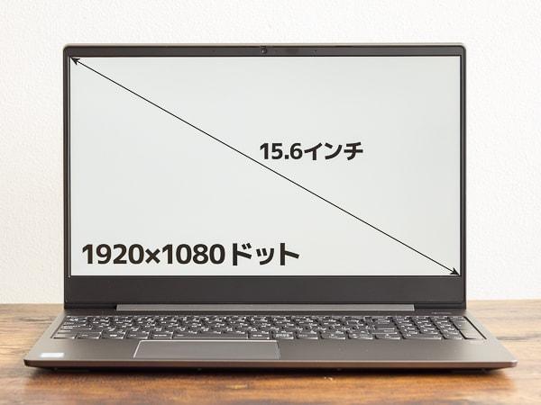 IdeaPad S540 (15) 液晶ディスプレイ