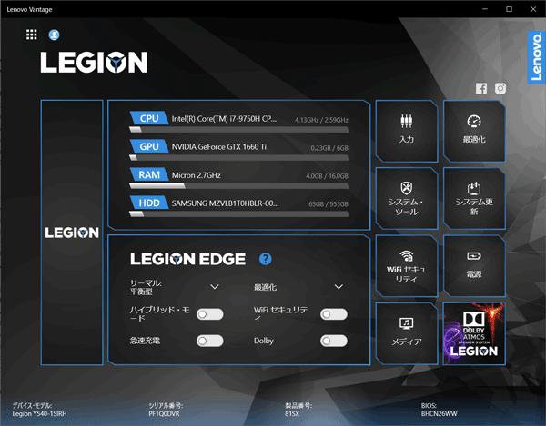 Legion Y540(15)Lenovo Vantage