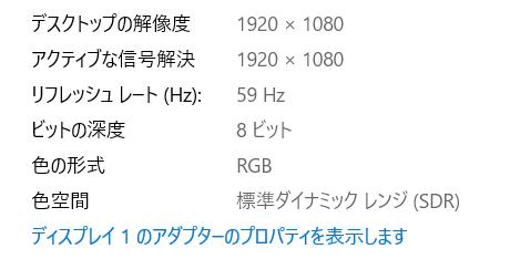 NEXTGEAR-NOTE i5565 リフレッシュレート