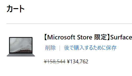 Surface Laptop 2 値引き